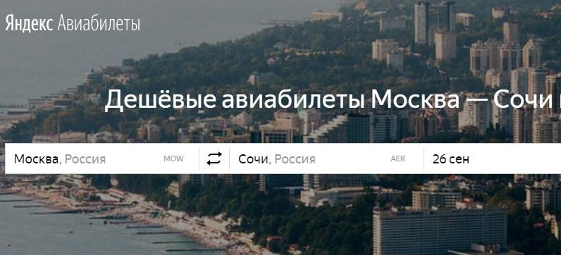 Сайты поиска дешёвых авиабилетов: сервис от Яндекса