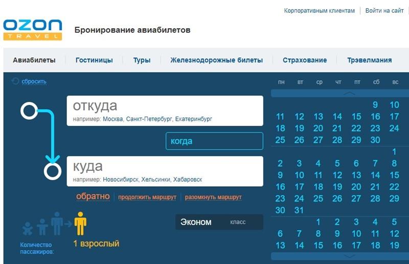 Бронирование авиабилетов: липня 2013