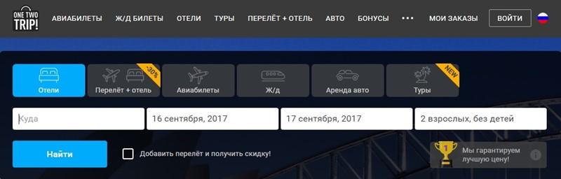Сайты поиска дешёвых авиабилетов: OneTwoTrip - билеты, туры, прокат авто