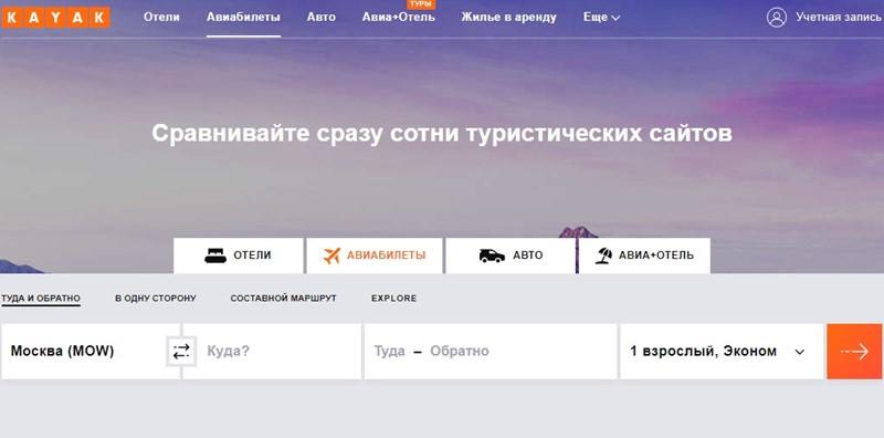 Сайты поиска дешёвых авиабилетов: Kayak - прокат авто, аренда жилья