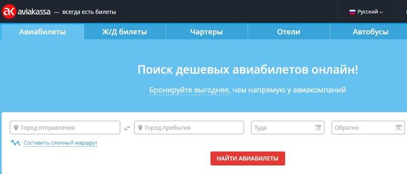 Самые дешевые авиабилеты из Красноярска - в Москву от 3