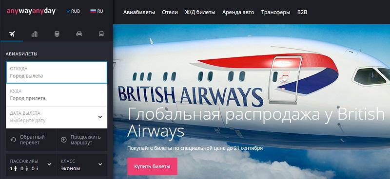 Сайты поиска дешёвых авиабилетов: Anywayanyday - удобный сервис для ж/д билетов и гостиниц