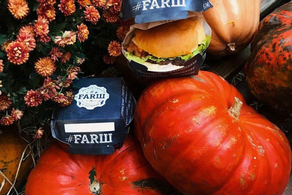 В Санкт-Петербурге открывается бургерная #FARШ