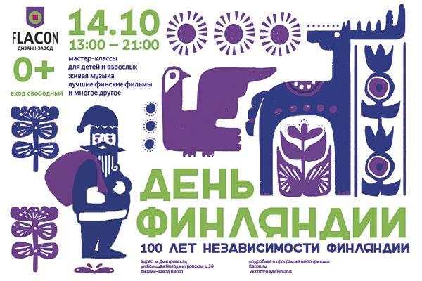 В Москве пройдёт фестиваль «День Финляндии»-2017