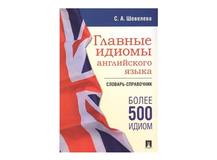 Английские идиомы: учебные пособия - «Главные идиомы английского языка. Словарь-справочник»