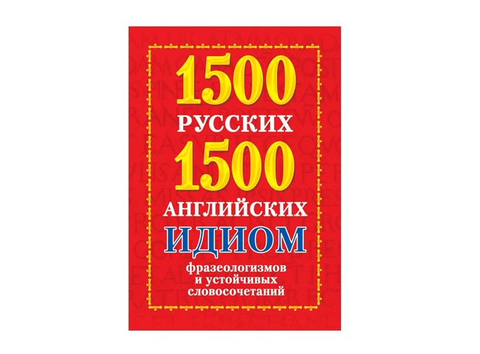 Английские идиомы: учебные пособия - «1500 русских и 1500 английских идиом, фразеологизмов и устойчивых словосочетаний»