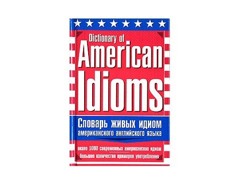 Английские идиомы: учебные пособия - «Словарь живых идиом американского английского языка»