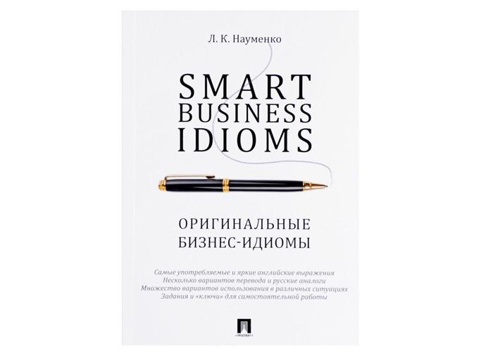 Английские идиомы: учебные пособия - «Smart Business Idioms. Оригинальные бизнес-идиомы»