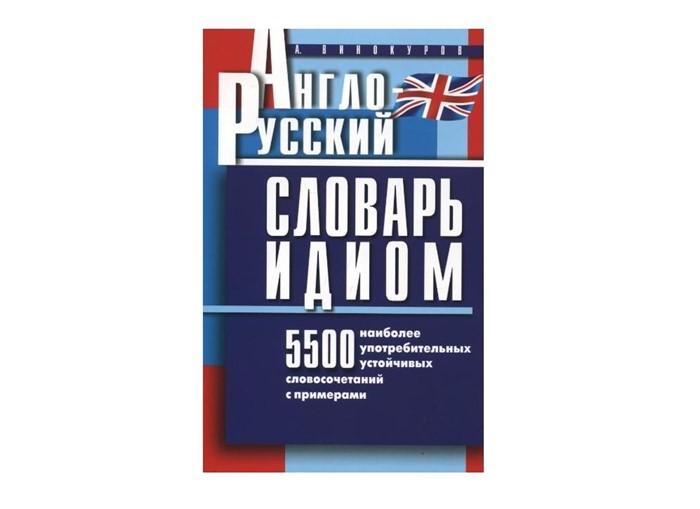 Английские идиомы: учебные пособия - «Англо-русский карманный словарь идиом. 5500 наиболее употребительных словосочетаний с примерами»