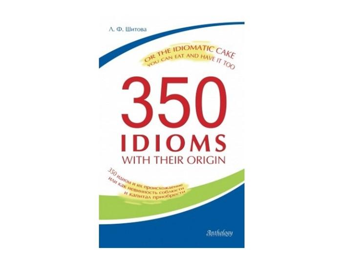 Английские идиомы: учебные пособия - «350 идиом и их происхождение, или Как невинность соблюсти и капитал приобрести»
