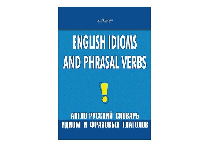 Английские идиомы: учебные пособия - «English Idioms and Phrasal Verbs. Англо-русский словарь идиом и фразовых глаголов»