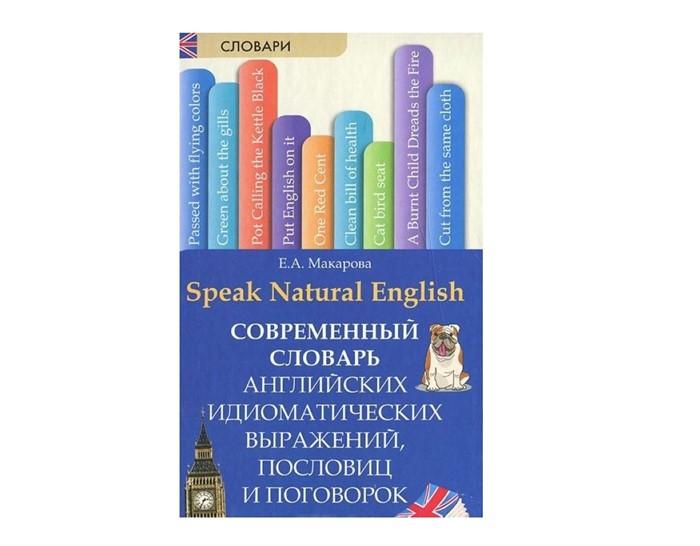 Английские идиомы: учебные пособия - «Speak Natural English. Современный словарь английских идиоматических выражений, пословиц и поговорок»