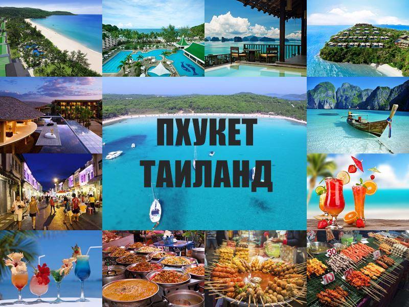 Пхукет (Таиланд) – видео туристов (пляжи, отели, еда)