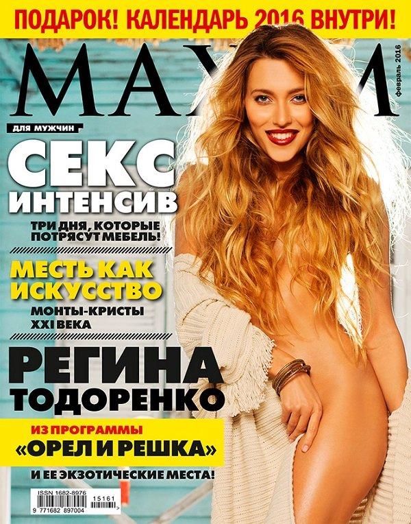 Фото Регины Тодоренко на обложках журналов - Maxim (февраль 2016)