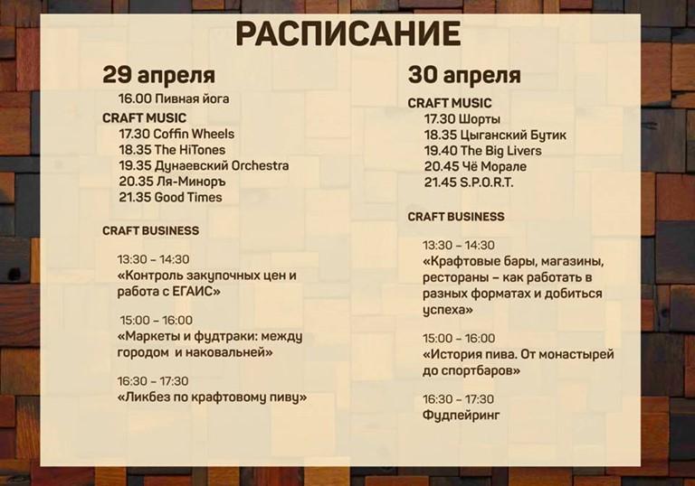 Крафтовый фестиваль в Санкт-Петербурге 2018 - расписание, программа