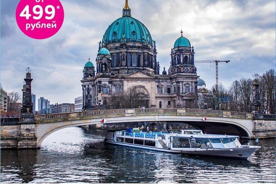 Авиакомпания «Победа» запускает рейсы Москва-Берлин