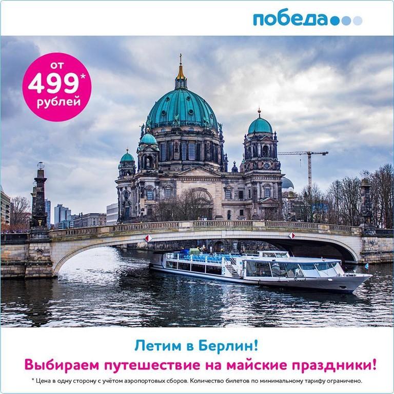 Авиакомпания «Победа» запускает рейсы Москва Берлин