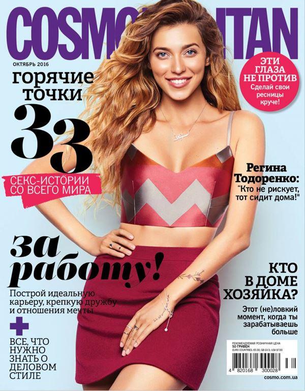 Фото Регины Тодоренко на обложках журналов - Cosmopolitan (октябрь 2016)