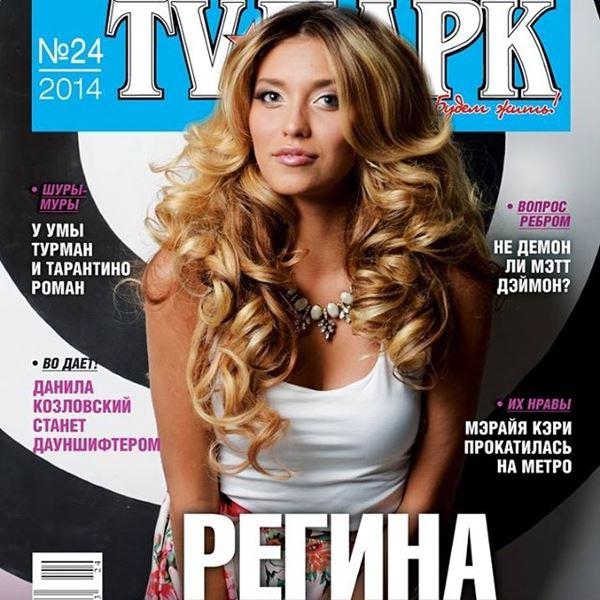 Фото Регины Тодоренко на обложках журналов - TV Парк (2014)