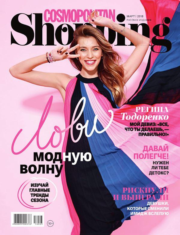 Фото Регины Тодоренко на обложках журналов - Cosmopolitan Shopping (март 2018)