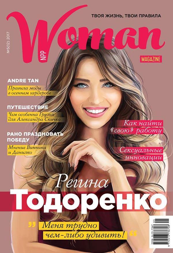 Фото Регины Тодоренко на обложках журналов - Woman Magazine (№5, 2017)