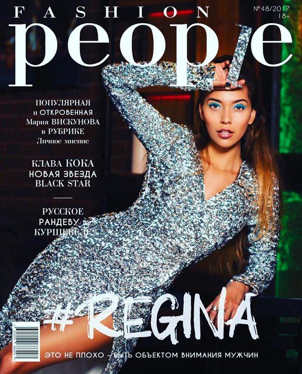 Фото Регины Тодоренко на обложках журналов - Fashion People (№48, 2017)