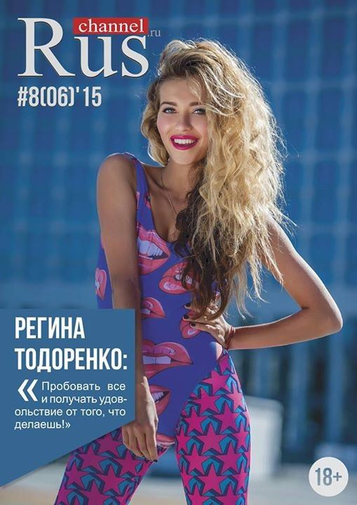 Фото Регины Тодоренко на обложках журналов - RusChannel.ru (июнь 2015)