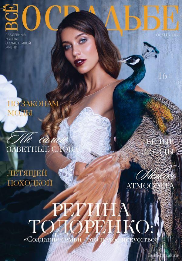 Фото Регины Тодоренко на обложках журналов - Всё о свадьбе (осень 2017)