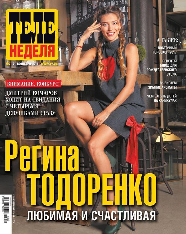 Фото Регины Тодоренко на обложках журналов - Теленеделя (январь 2017)