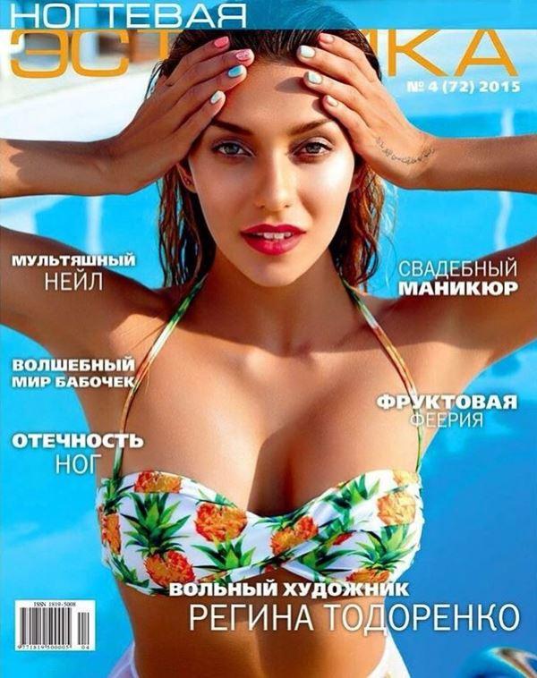 Фото Регины Тодоренко на обложках журналов - Ногтевая эстетика (2015)
