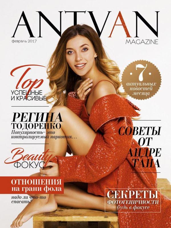 Фото Регины Тодоренко на обложках журналов - Antvan Magazine (февраль 2017)