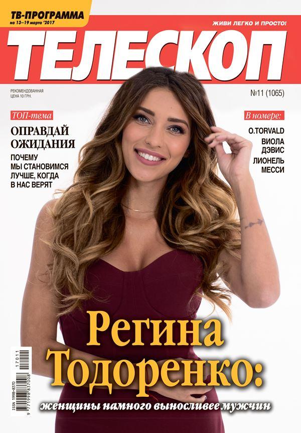 Фото Регины Тодоренко на обложках журналов - Телескоп (март 2017)