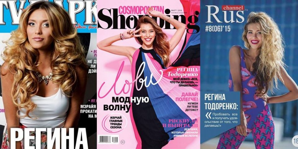Регина Тодоренко на обложках журналов