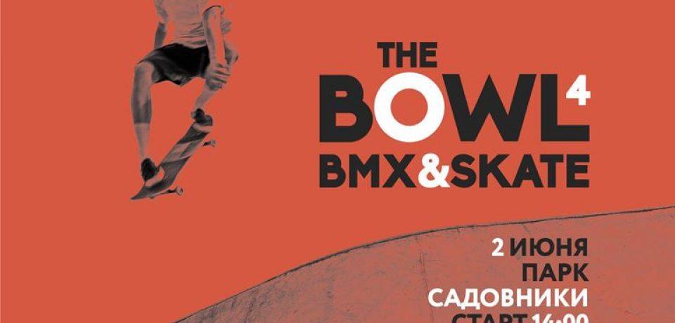 Фестиваль The BOWL-2018 в Москве