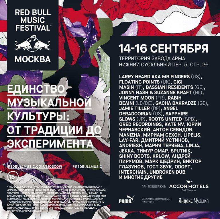 Музыкальный фестиваль Red Bull Music Festival в Москве 2018