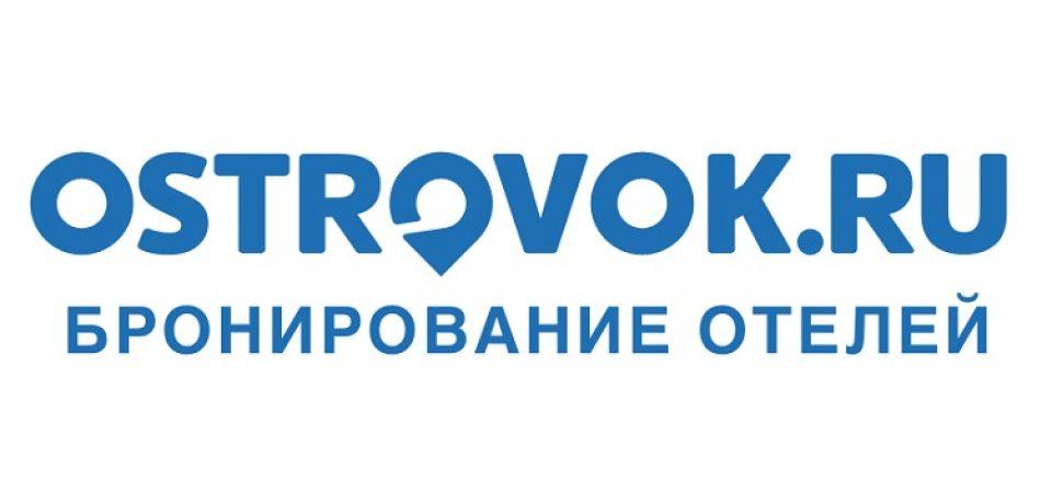 Ostrovok.ru стал лауреатом премии «Права потребителей и качество обслуживания»