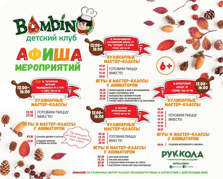 Мероприятия для детей в октябре в «Рукколе»