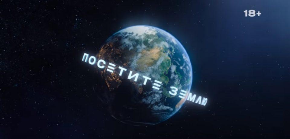 S7 Airlines запустила первое инопланетное шоу