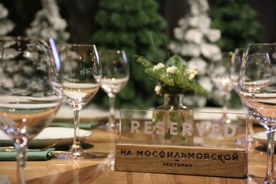 Новый год в ресторане «На Мосфильмовской»
