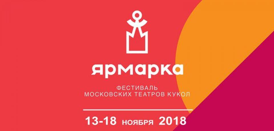 В Москве открылся I фестиваль московских театров кукол «Ярмарка»