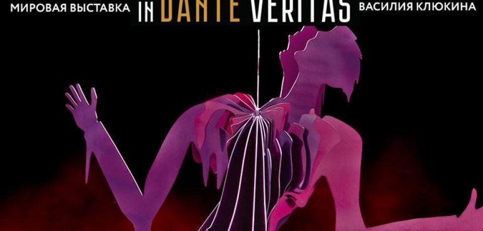 Балетный перформанс «Инферно» в рамках выставки «In Dante Veritas»