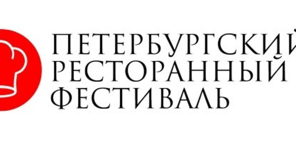 Петербургский Ресторанный Фестиваль 2018