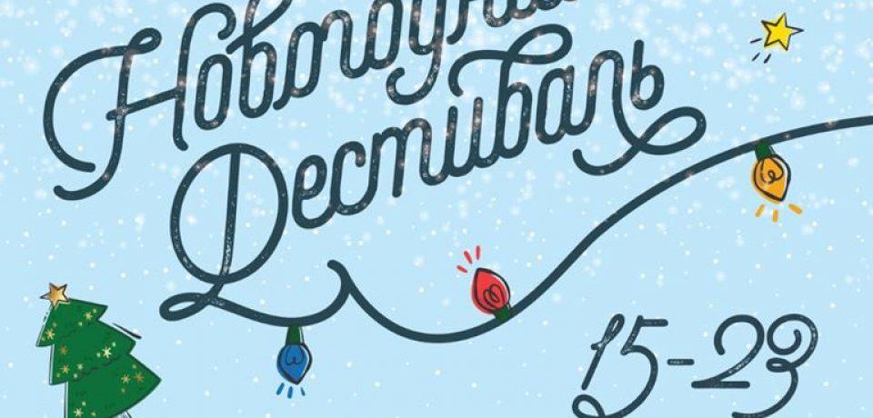 Новогодний фестиваль в Dream House 15-23 декабря