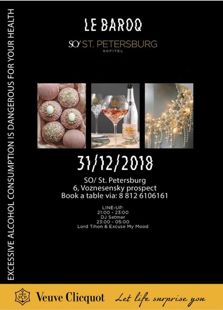 Новогодняя вечеринка Le Baroq в SO/ St. Petersburg