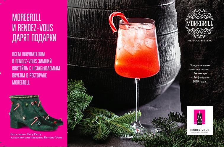 Ресторан Moregrill и обувной бренд Rendez-Vous дарят подарки