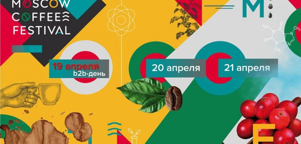 Moscow Coffee Festival-2019 пройдёт в Трехгорной мануфактуре