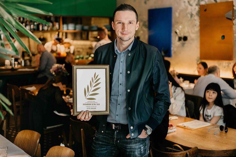 Антон Пинский – ресторатор года 2018 по версии премии «Пальмовая ветвь»