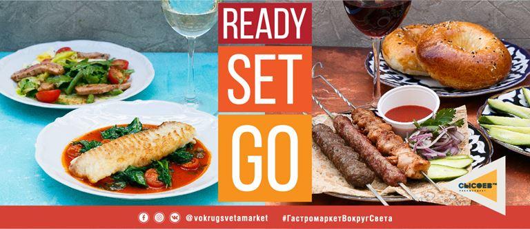 «Ready, SET, Go!»: сет-меню от гастромаркета «Вокруг Света» (Москва)