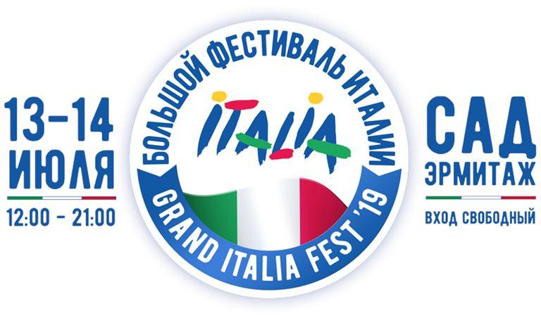 Большой Фестиваль Италии 2019 (Москва, Сад «Эрмитаж»)