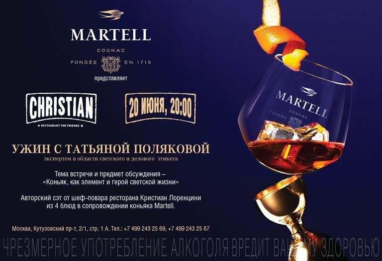 Ужин в ресторане Christian в формате Public Talk при поддержке коньячного дома Martell
